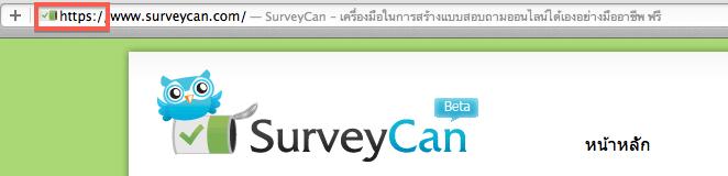 SSL Survey, Secure